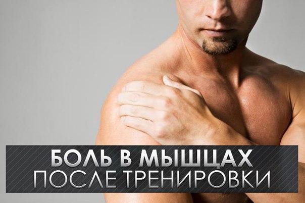 Болят суставы после тренировки что делать где лечить суставы в алматы